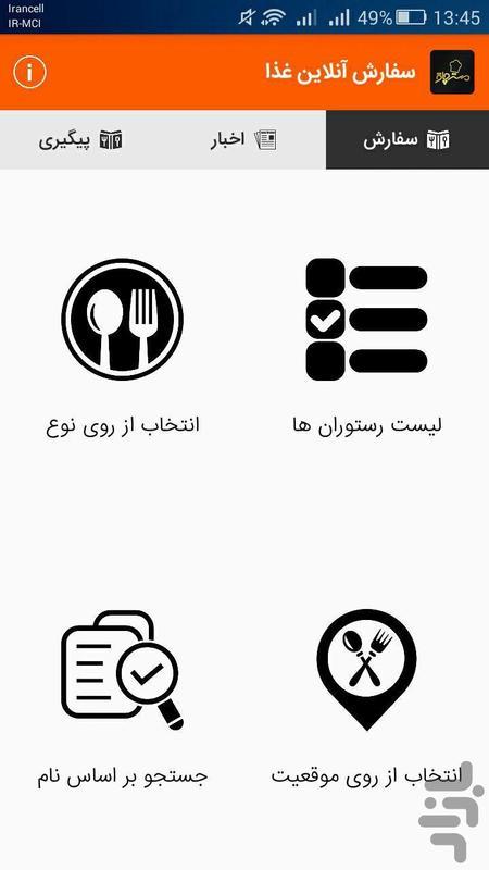 سفارش آنلاین غذا مسترچاق (شهر رشت) - عکس برنامه موبایلی اندروید