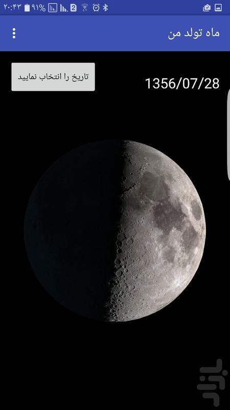 شکل ماه در تولد من - عکس برنامه موبایلی اندروید