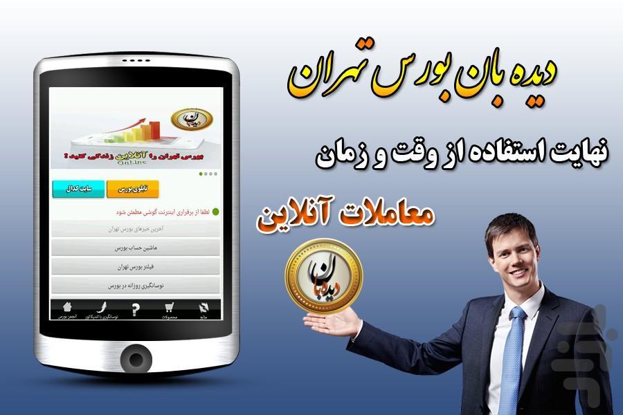 دیده بان بورس تهران - عکس برنامه موبایلی اندروید