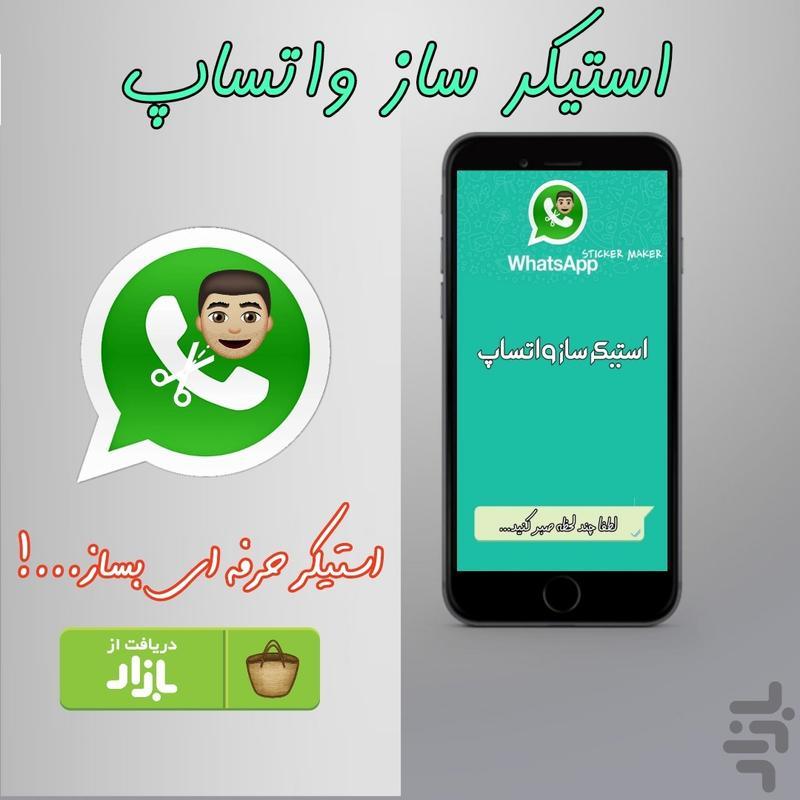 استیکرساز واتساپ - عکس برنامه موبایلی اندروید