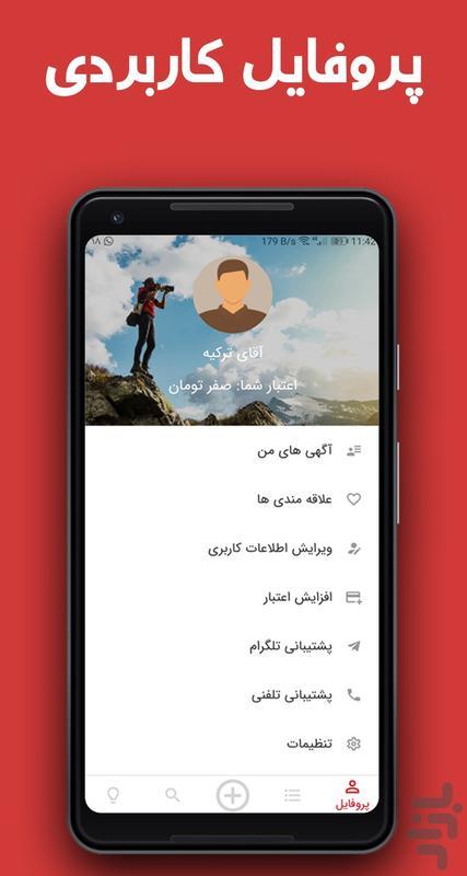 آقای ترکیه - عکس برنامه موبایلی اندروید