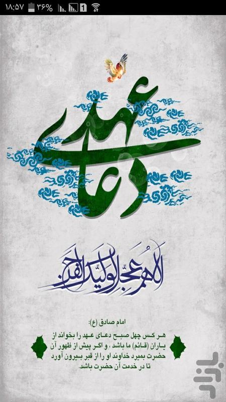 دعای عهد - عکس برنامه موبایلی اندروید