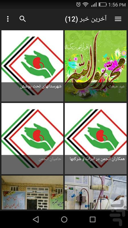انجمن کلیوی بندر ماهشهر - عکس برنامه موبایلی اندروید