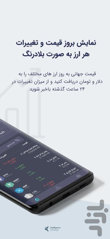 اینتکس | بازار معاملات ارز دیجیتال - عکس برنامه موبایلی اندروید