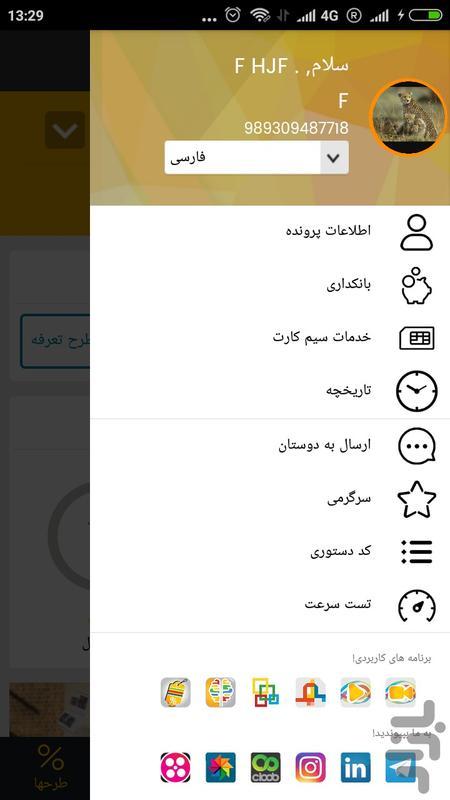 ایرانسل من - عکس برنامه موبایلی اندروید