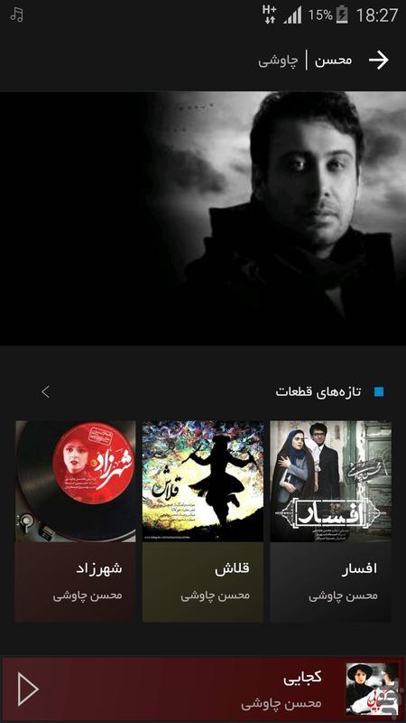 موسیقی ما - عکس برنامه موبایلی اندروید
