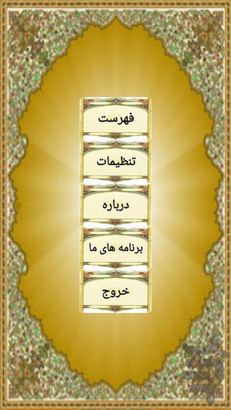 دعا بخوان (صوتی) - عکس برنامه موبایلی اندروید