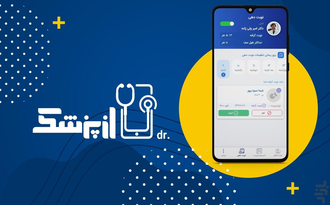ازپزشک دکتر - عکس برنامه موبایلی اندروید