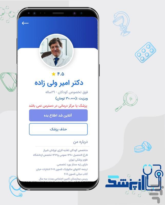 ازپزشک - عکس برنامه موبایلی اندروید