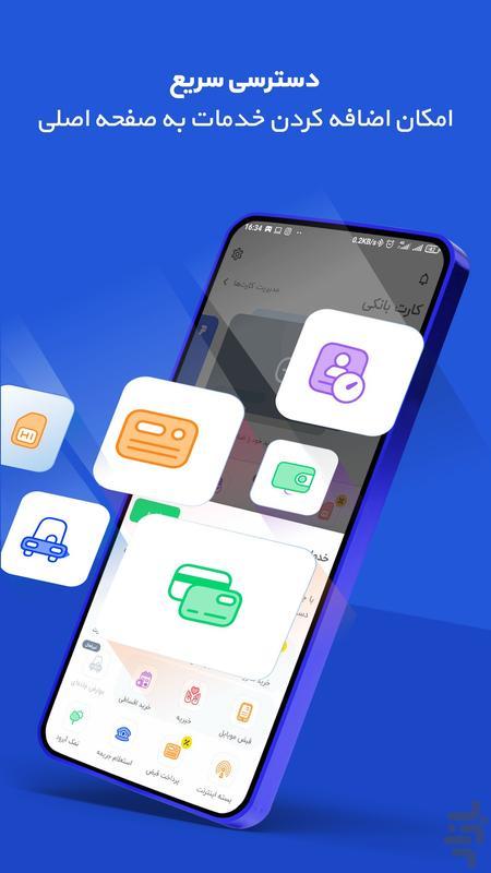 دیجی پی - اپلیکیشن پرداخت دیجی کالا - عکس برنامه موبایلی اندروید