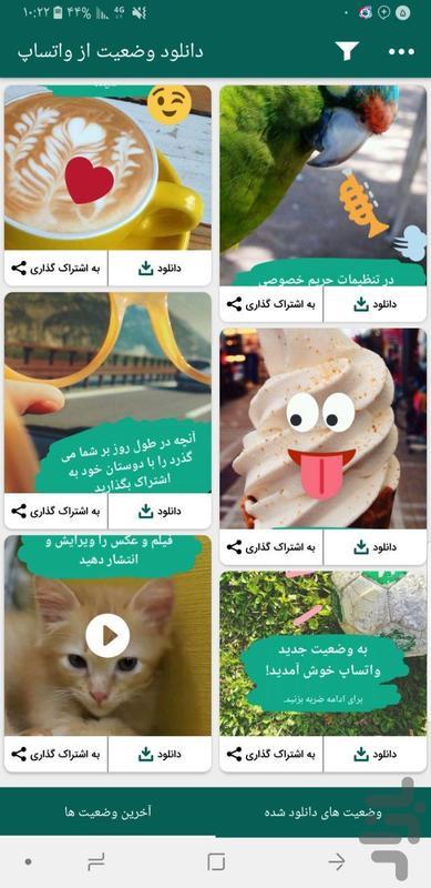دانلود وضعیت از واتساپ - عکس برنامه موبایلی اندروید