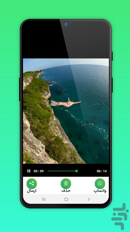 دانلود وضعيت از واتساپ - عکس برنامه موبایلی اندروید