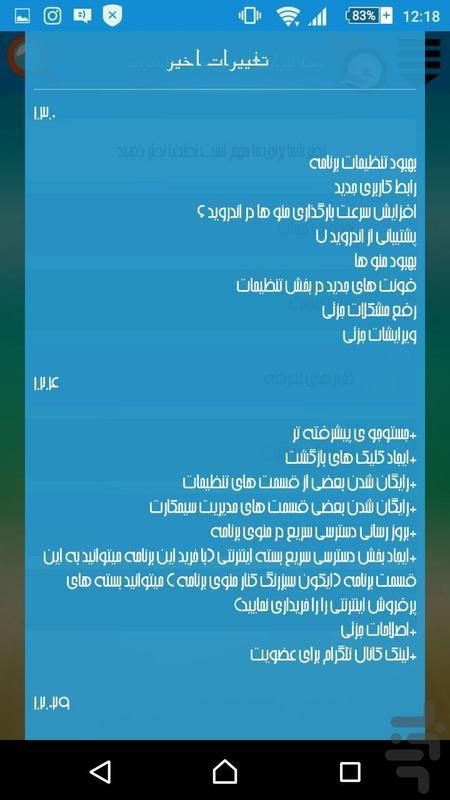 بسته ایرانسل (بدون نیاز به اینترنت - عکس برنامه موبایلی اندروید