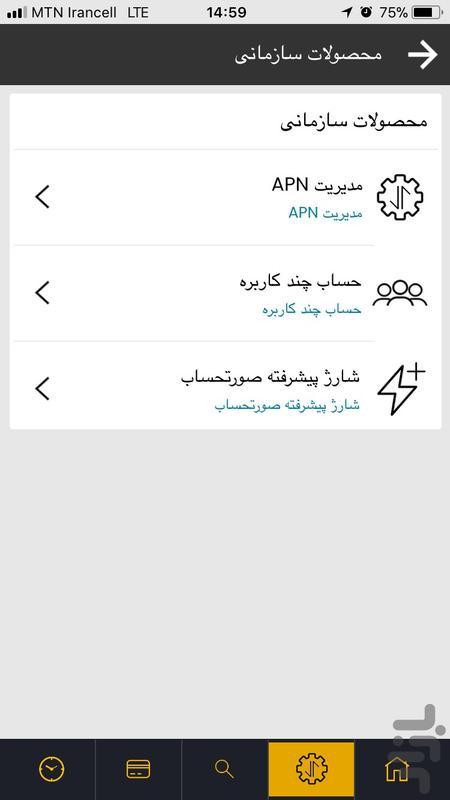 ایرانسل من«سازمانی» - عکس برنامه موبایلی اندروید
