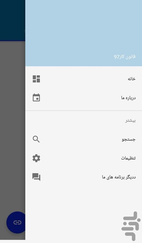 قانون کار97 - عکس برنامه موبایلی اندروید