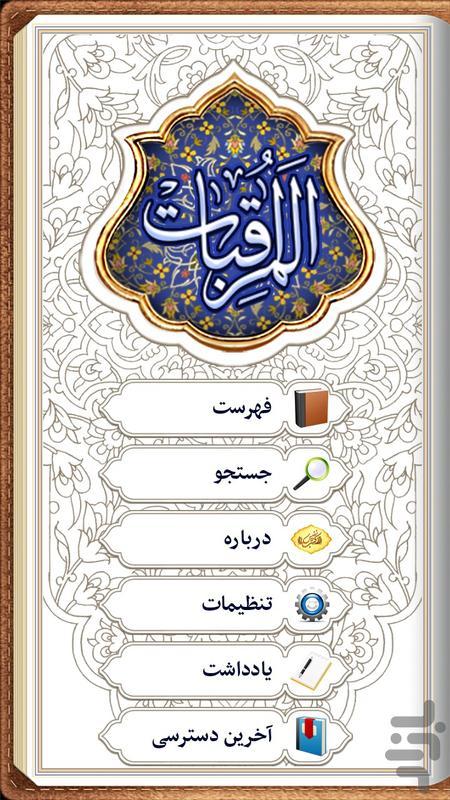 Almoraghebat Nafis - Image screenshot of android app