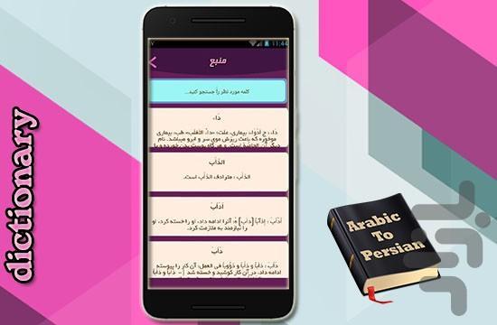 دیکشنری عربی به فارسی - عکس برنامه موبایلی اندروید