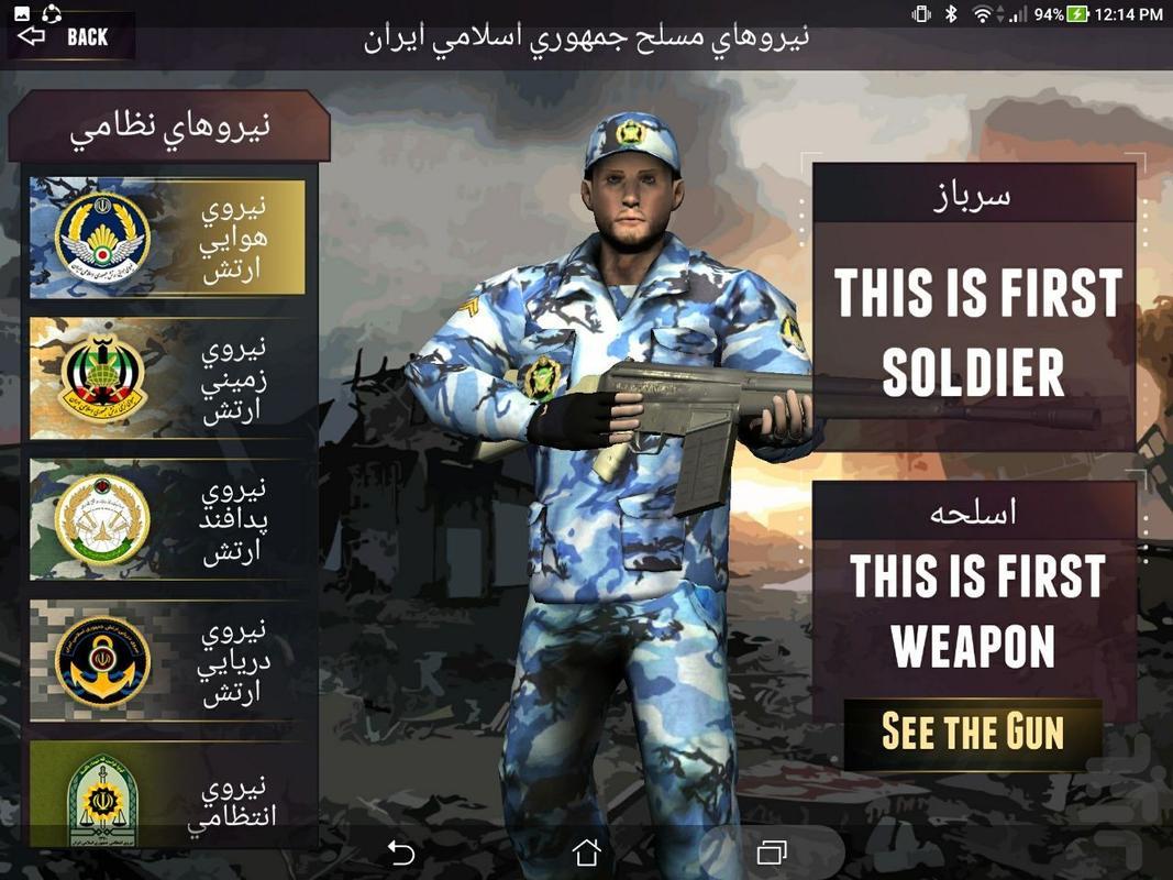 سرباز قهرمان - عکس بازی موبایلی اندروید
