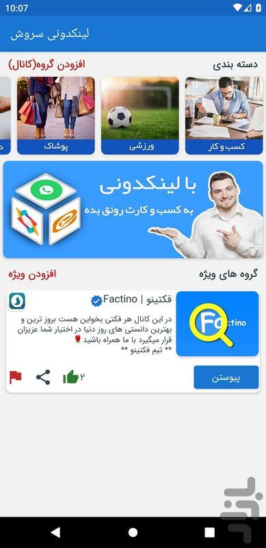 لینکدونی واتساپ ایتا سروش روبیکا - عکس برنامه موبایلی اندروید