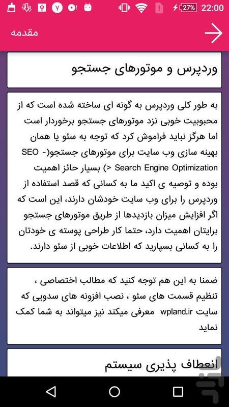 وردپرس فارسی - عکس برنامه موبایلی اندروید