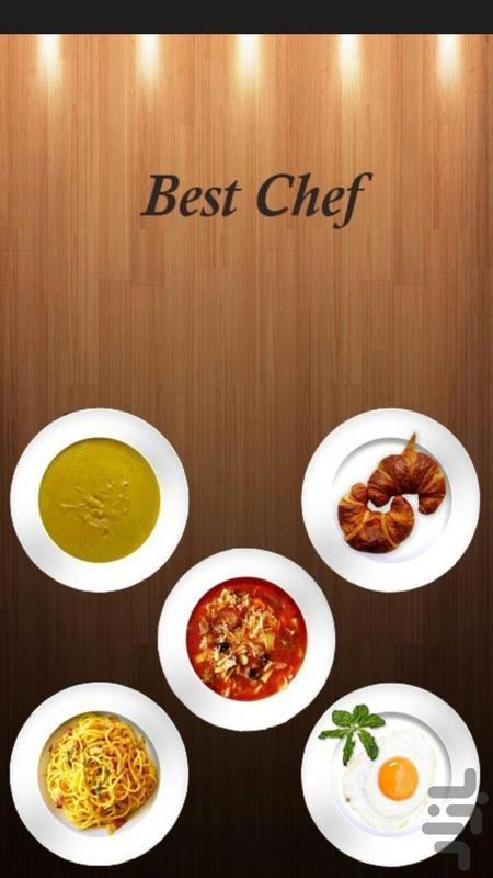بهترین آشپزی - عکس برنامه موبایلی اندروید