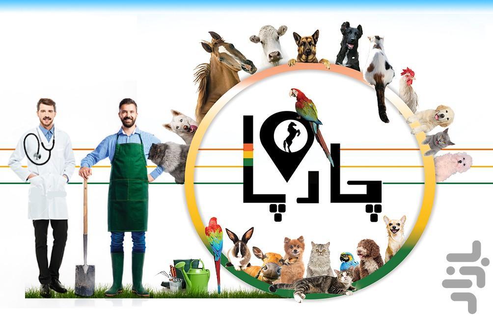 چارپا اپ حیوانات و باغ و مزرعه - عکس برنامه موبایلی اندروید