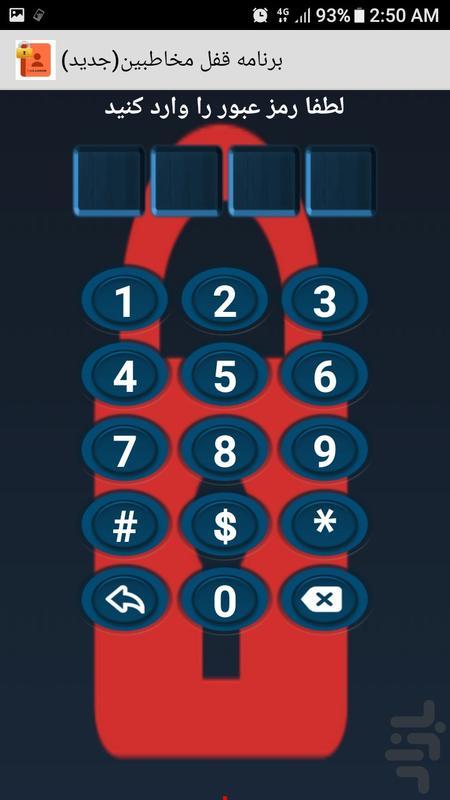 برنامه قفل مخاطبین(جدید) - عکس برنامه موبایلی اندروید