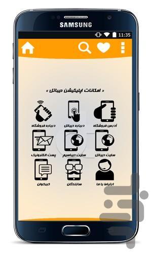 دیباتل - عکس برنامه موبایلی اندروید