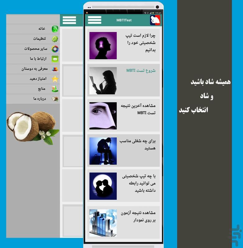 بهترین شغل مناسب شما و همزاد مناسب - عکس برنامه موبایلی اندروید