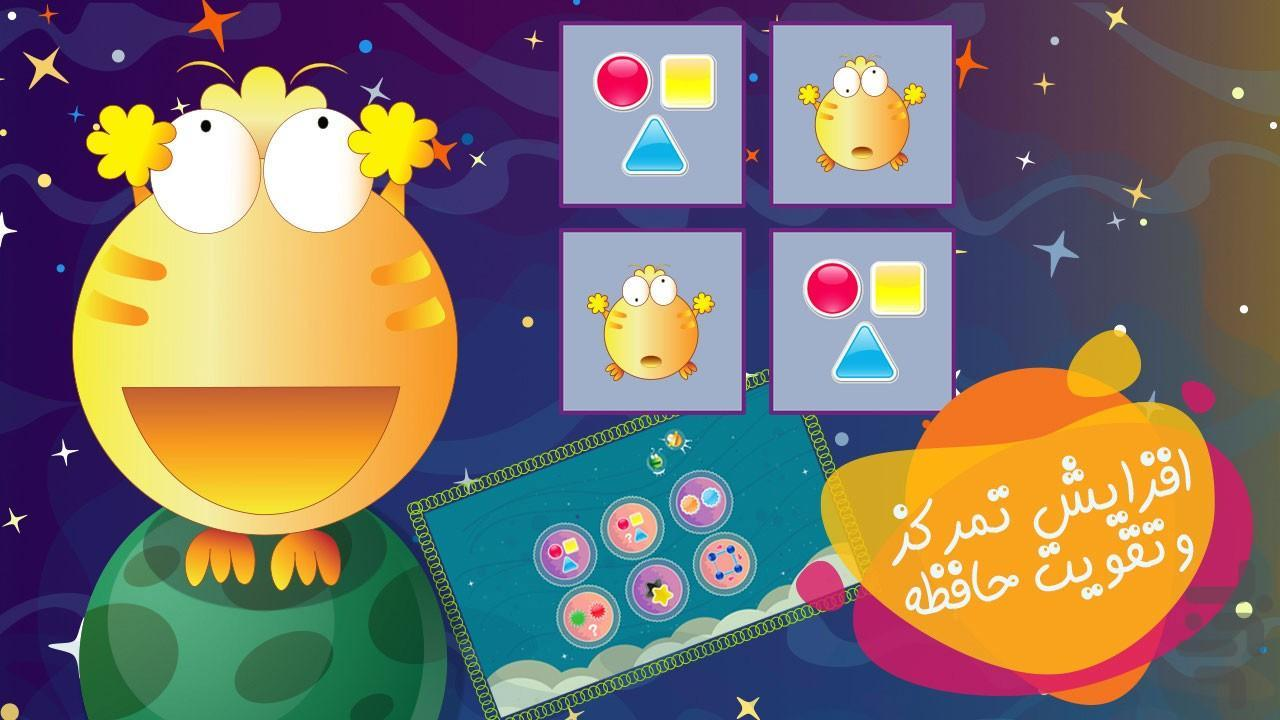 زبان کوچولو-آموزش زبان انگلیسی کودک - عکس بازی موبایلی اندروید