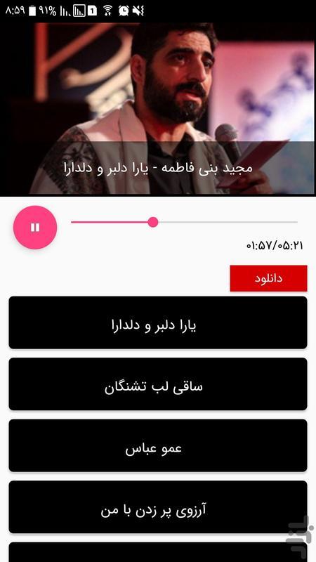 نوحه های محرم - زیارت عاشورا - عکس برنامه موبایلی اندروید