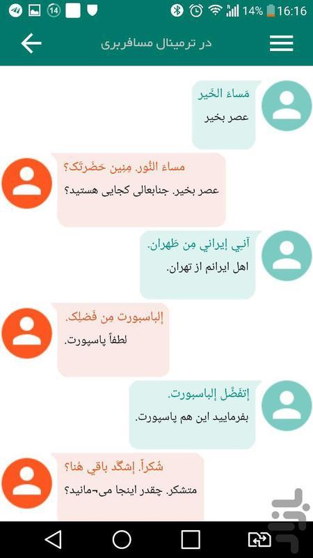 زبان عربی ویژه اربعین - عکس برنامه موبایلی اندروید