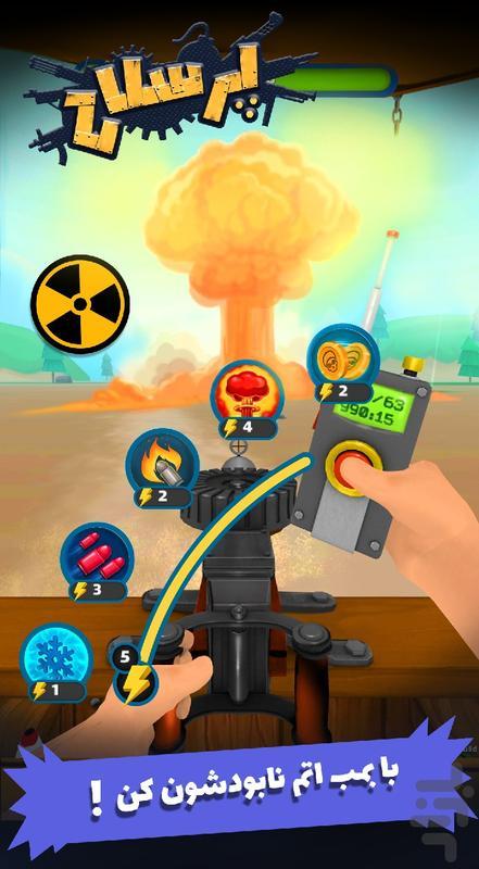 پر سلاح (شوتر اول شخص) - عکس بازی موبایلی اندروید