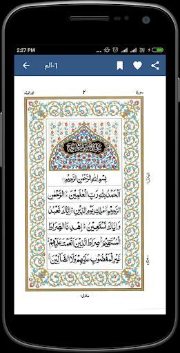 15 line Hafizi Quran - عکس برنامه موبایلی اندروید