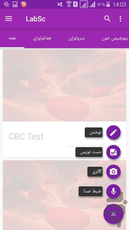 علوم آزمایشگاهی - عکس برنامه موبایلی اندروید