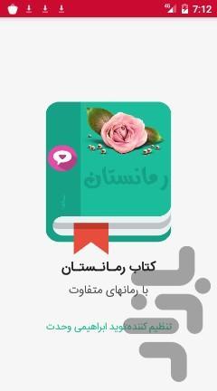 رمانستان - عکس برنامه موبایلی اندروید