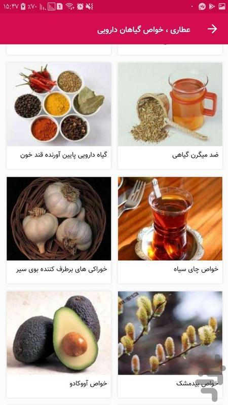 عطاری ، خواص گیاهان دارویی سنتیً - عکس برنامه موبایلی اندروید