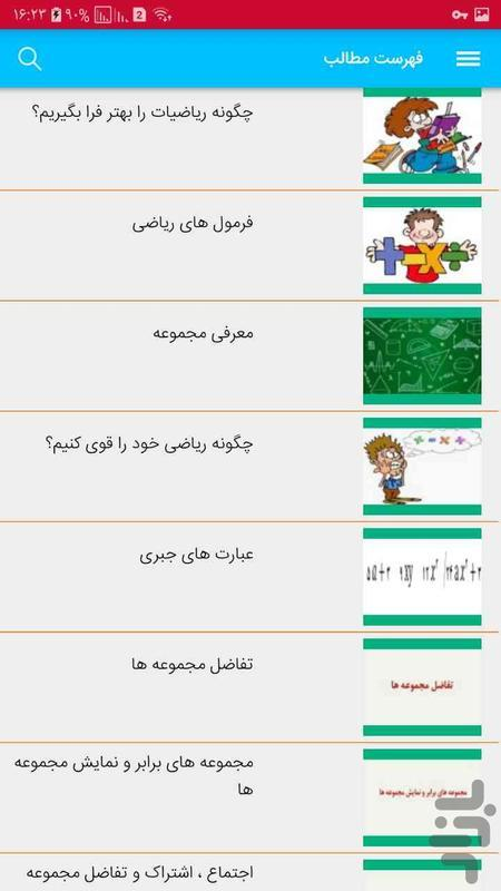 اموزش ریاضی نهم +نمونه سوالات ریاضی - عکس برنامه موبایلی اندروید
