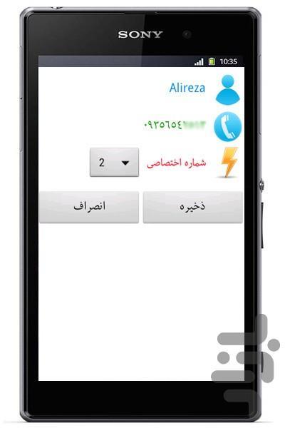 شماره گیری سریع - عکس برنامه موبایلی اندروید