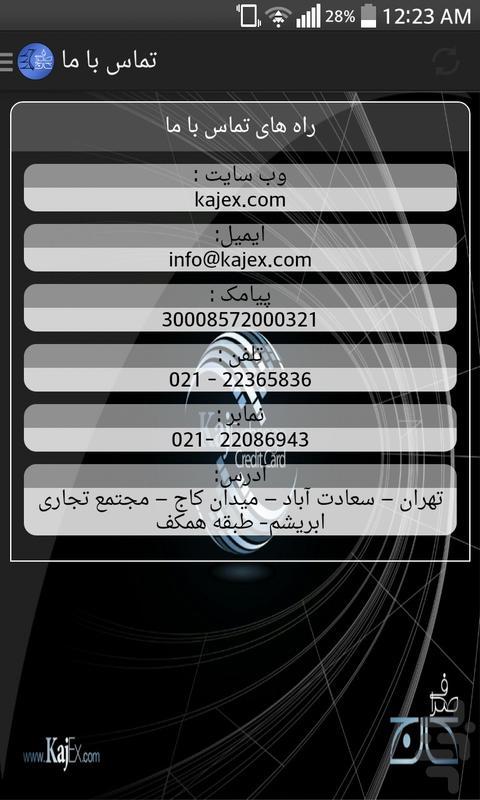 صرافی کاج - عکس برنامه موبایلی اندروید