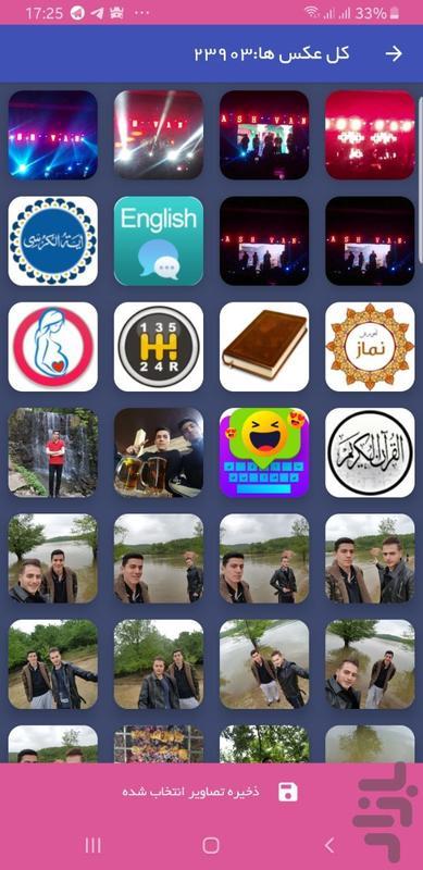 ریکاوری عکس ها - Image screenshot of android app
