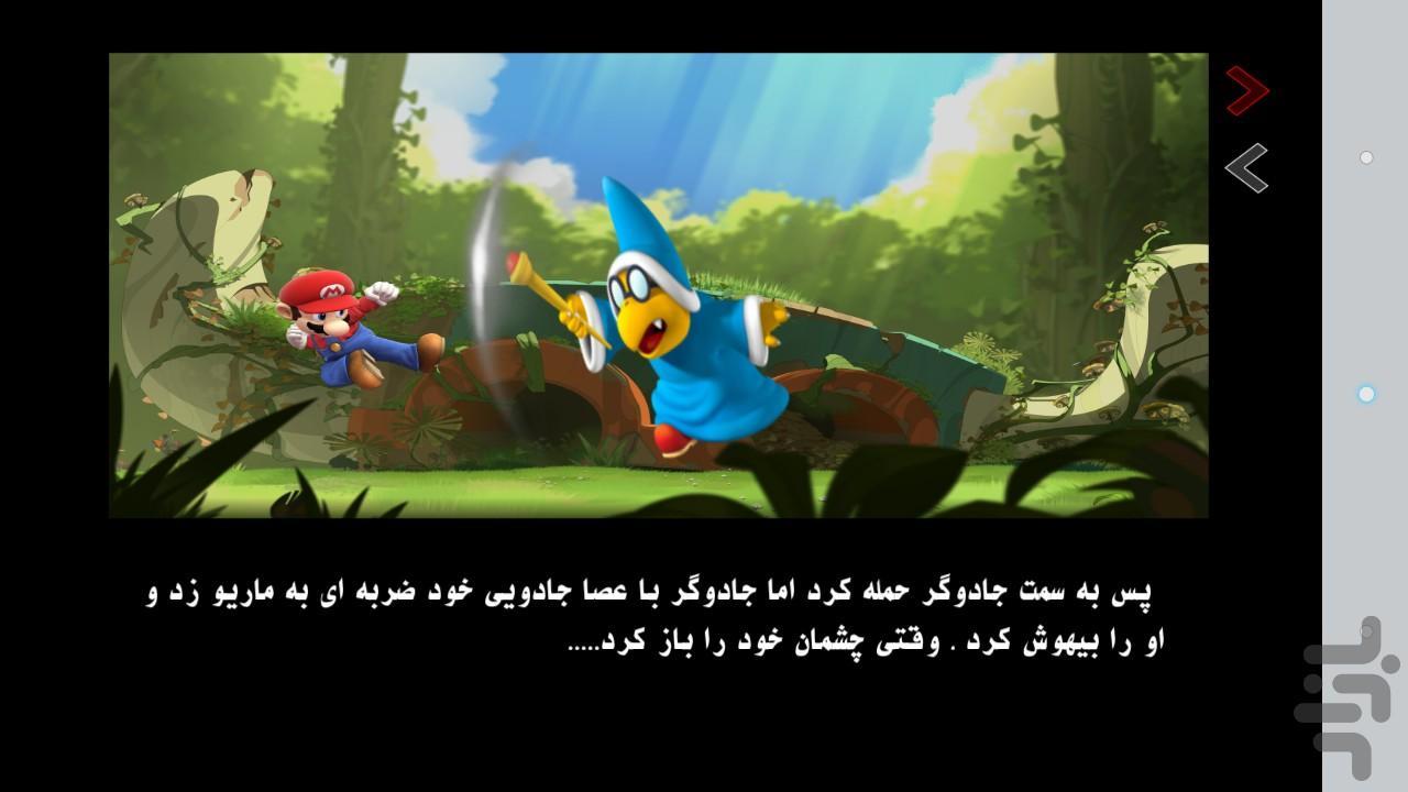 ماریو 3D - عکس بازی موبایلی اندروید