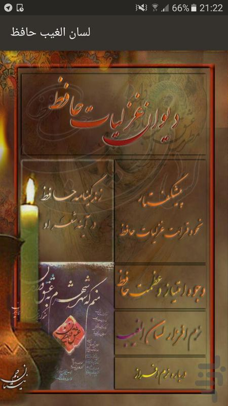 لسان الغیب حافظ - عکس برنامه موبایلی اندروید