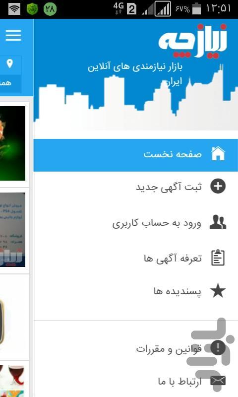 نیازچه/درج آگهی - عکس برنامه موبایلی اندروید
