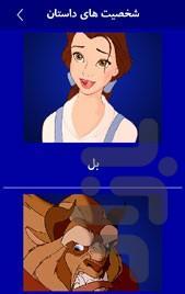 داستان دیو و دلبر - کتاب قصه صوتی - عکس برنامه موبایلی اندروید
