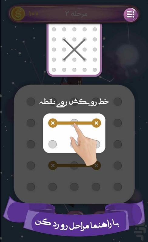 کِش مِش - عکس بازی موبایلی اندروید