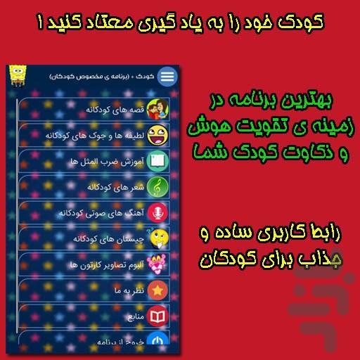 کودک + (برنامه ی مخصوص کودکان) - عکس برنامه موبایلی اندروید