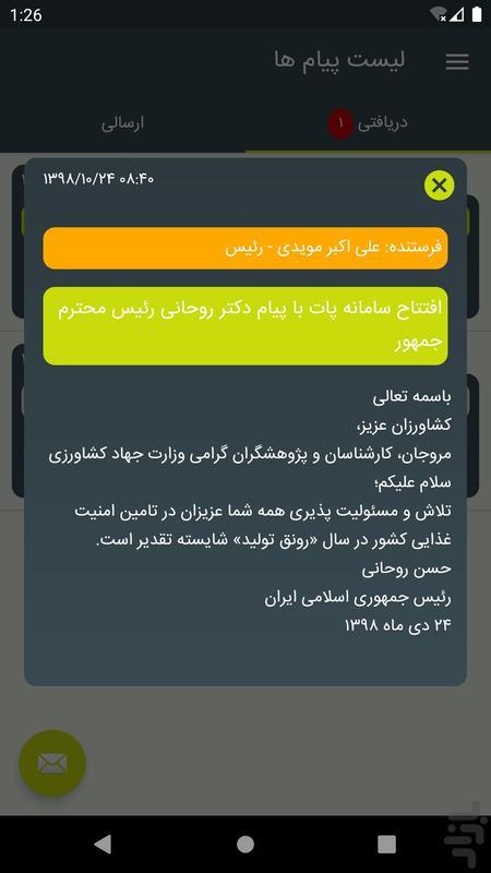 پیام رسان آموزش و ترویج (پات) - عکس برنامه موبایلی اندروید