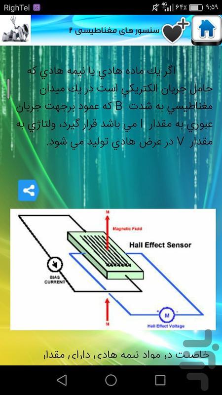 الکترونیک از صفر - عکس برنامه موبایلی اندروید