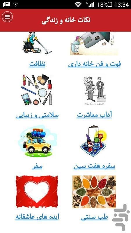 نکات خانه داری و زندگی - عکس برنامه موبایلی اندروید